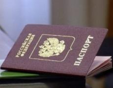 Предъявите паспорт!