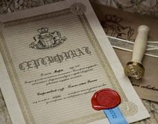 Соответствие сертификата – товару